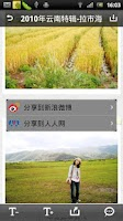 Screenshot of 丽江游记攻略