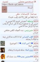 Screenshot of شات حكايه