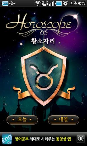 2011 Horoscope Taurus
