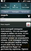 Screenshot of Сонник