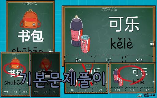 [장원] 중국어 단어카드 B