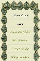 Screenshot of Ramadan