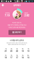 Screenshot of 5분다이어트 - 부위별 살빼기
