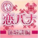 恋バナ体験談 icon