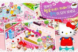 Screenshot of 헬로키티 카페 (Hello Kitty Cafe)