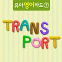 유아영어카드7_ Transport icon