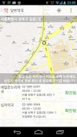 Screenshot of 당번약국