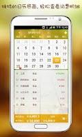 Screenshot of 小福记账