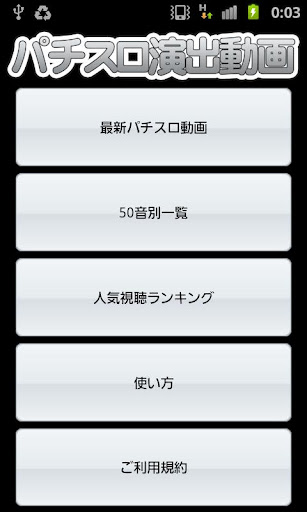 パチスロ動画視聴アプリ