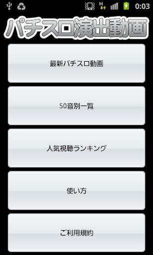 BINGOアプリ - Google Play の Android アプリ