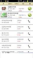 Screenshot of [필수어플]한국전화번호부-114안내