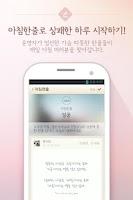 Screenshot of 책속의 한줄 - 좋은 글귀 / 아침한줄구독 / 무료연재