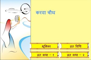 Screenshot of Vrat Katha Sangrah