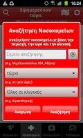 Screenshot of XrySOS Pharmacies - Hospitals