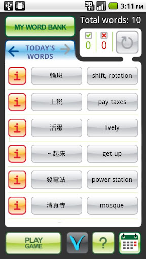 MyWords - Traditional Chinese