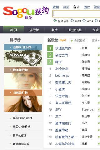 音樂MP3十大熱門網站 Music Top 10