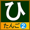 hiragana_tango2