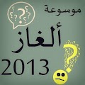 Game الغاز 2013 apk for kindle fire