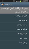 Screenshot of أغاني رمضان Ramadan Songs