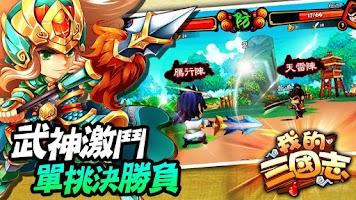 Screenshot of 我的三國志-武神爭霸