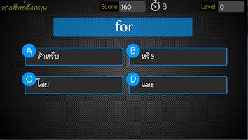 Screenshot of เก่งศัพท์อังกฤษ (ฟรี)