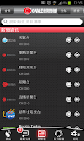 Screenshot of CABLE即時睇