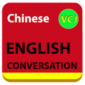 App Chinese English Conversation APK for Kindle