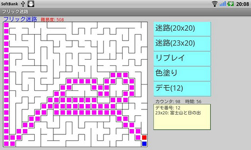 Flick Maze Japanese Version