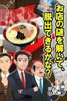 Screenshot of 脱出ゲームラーメン屋さん