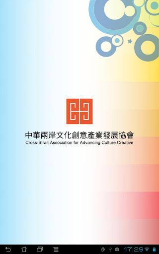 中華兩岸文化創意產業發展協會