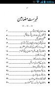 Screenshot of Mah-e-Ramzan K Fazail o Masail