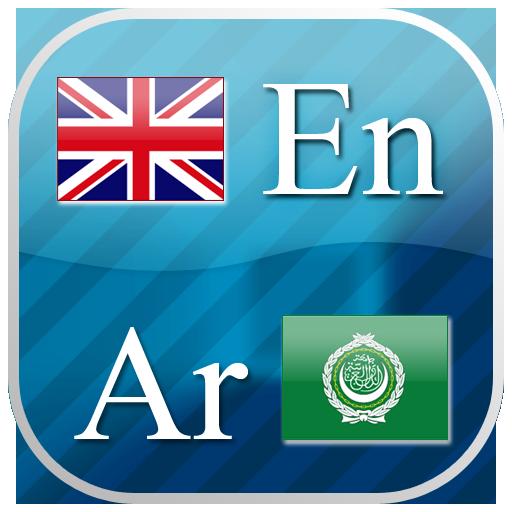 English - Arabic Flashcards