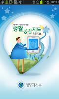 Screenshot of 생활공감지도 통합앱