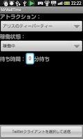 Screenshot of TDR待ち時間