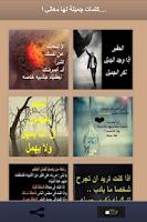 Screenshot of كلمات جميلة لها معاني اجمل