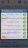 Screenshot of Rajasthan News : Rajasthani