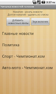 Читалка новостей голосом (RSS) - screenshot