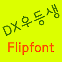 DXmeritstudent Korean FlipFont icon