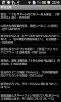 Screenshot of 業界ニュース【就活生やビジネスマンに!】