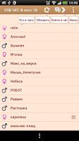 Screenshot of Spchat.ru Mobile