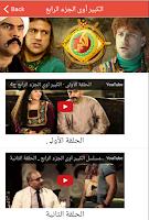 Screenshot of مسلسلات و برامج رمضان ٢٠١٤