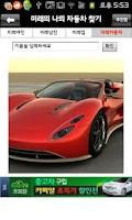 Screenshot of 이상형찾기