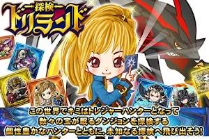 Screenshot of 探検ドリランド【カードバトルRPGゲーム】GREE(グリー)