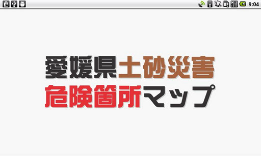 愛媛県土砂災害危険箇所マップ
