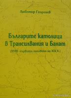 Българите католици в Трансилвания и Банат - корица