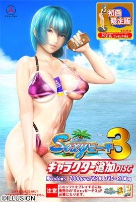 Sexy_beach_3_plus