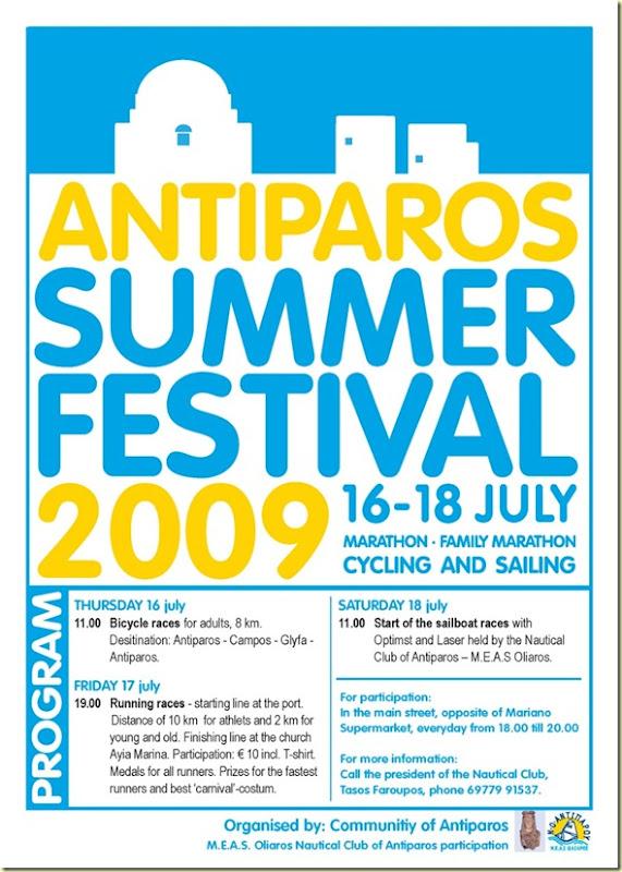 Antiparos Summer Festival_poster2009 okey [1600x1200]