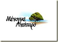 MENOYME ANTIPARO LOGO [320x200]