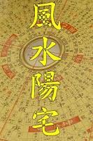 Screenshot of 風水陽宅之建築物的外觀