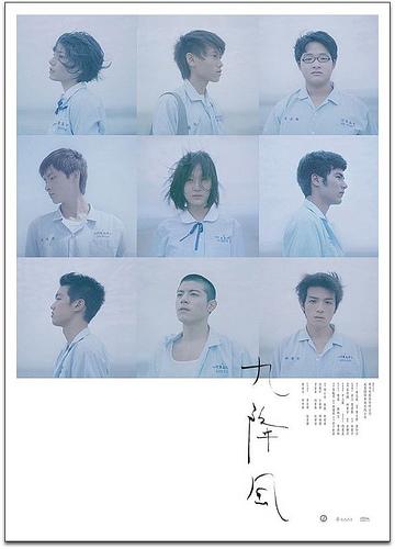 九降風電影海報